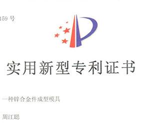 锌合金chengxing专利