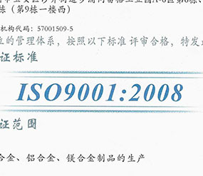 ISO9001:2008认zheng