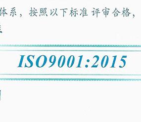 ISO9001:2015认zheng