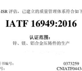 IATF 16949:2016认zheng
