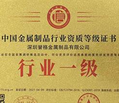 中guo金属制品行业一级