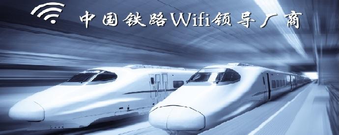 珠海众通铁路WiFi外壳